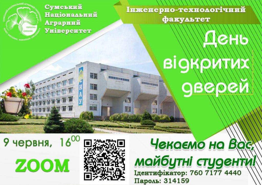 День Відкритих дверей ІТФ!!! Запрошуємо! 9 червня, 16-00. ZOOM.