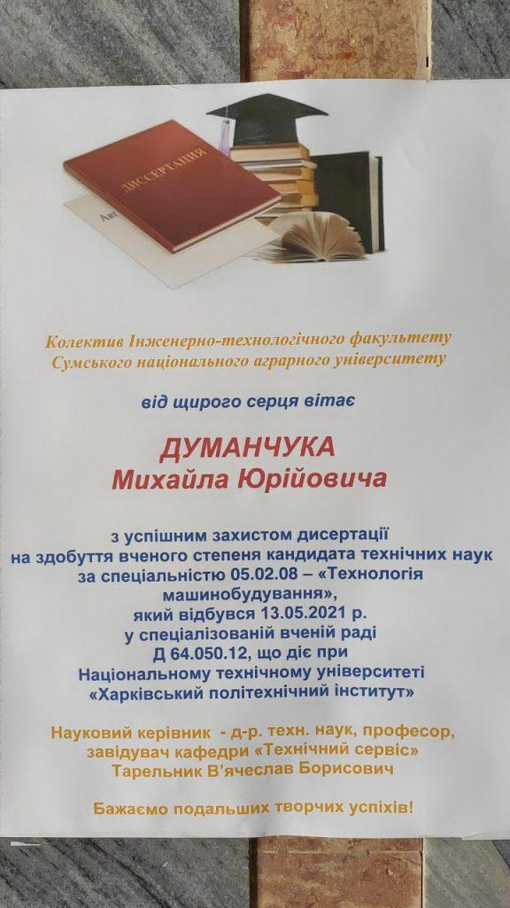 Вітаємо з успішним захистом дисертації на здобуття наукового ступеня кандидата технічних наук Думанчука Михайла Юрійовича!